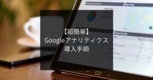 【超簡単!】Googleアナリティクス導入手順