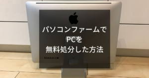 パソコンファームでPCを無料処分した方法
