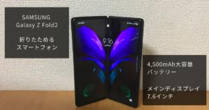 【レビュー】Galaxy Z Fold2を使用して感じたメリット・デメリット