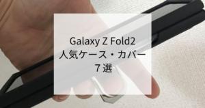 galaxyzfold2人気ケース・カバー7選