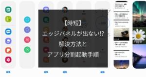 【時短】エッジパネルが出ない!?解決方法とアプリ分割起動手順