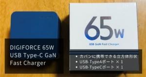 【レビュー】 「DIGIFORCE 65W USB Type-C GaN Fast Charger」 PD対応した2ポート 急速充電器