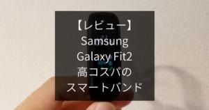 GalaxyFit2レビュー