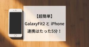 GalaxyFit2とiPhoneの連携