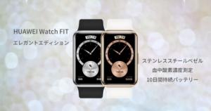 HUAWEI Watch FIT エレガントエディションがAmazon限定発売