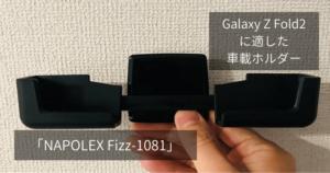 Galaxy Z Fold2 に適した 車載ホルダー 「NAPOLEX Fizz-1081」