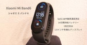 Xiaomi Mi Band6