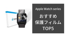 Apple Watchおすすめ保護フィルムTOP5