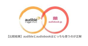 audibleとaudiobookはどっちも使うのが正解