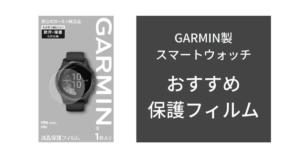 GARMIN製スマートウォッチおすすめ保護フィルム