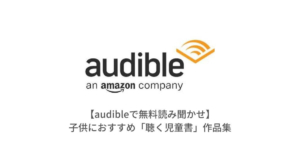 【audibleで無料読み聞かせ】子供におすすめ「聴く児童書」作品集アイキャッチ画像