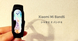 【Xiaomi Mi Band6】好きな写真を待ち受け画面(ウォッチフェイス)にする方法のアイキャッチ画像